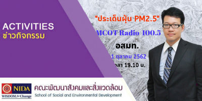 Prof.Siwatt Pongpiachan was interviewed by MCOT Radio 100.5 on the topic of