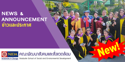 Comprehensive Examination Result for M.A. in SDA (BKK Regular & Special Program) and (YALA Special Program) 2/2020
